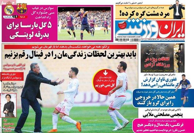 صفحه اول روزنامه های ورزشی ۷ آبان ۹۷