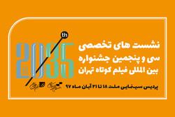 اعلام برنامه نشستهای تخصصی جشنواره فیلم «کوتاه تهران»