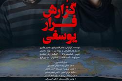 اکران «گزارش فرار یوسفی» از ۹ آبان