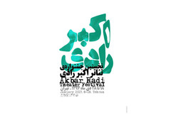 اعلام آثار راه یافته به مسابقه مونولوگ جشنواره تئاتر اکبر رادی