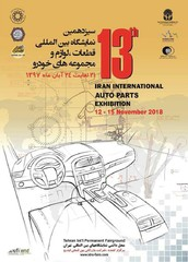 13th edition of Iran International Auto Parts Exhibition