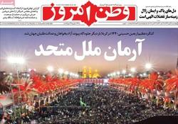 صفحه اول روزنامههای ۹ آبان ۹۷