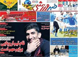 صفحه اول روزنامههای ورزشی ۹ آبان ۹۷