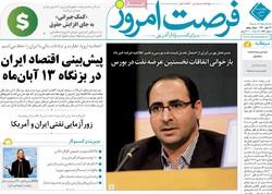 صفحه اول روزنامههای اقتصادی ۹ آبان ۹۷