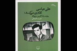 خاطرات شفاهی «علی عباسی» از سینمای ایران منتشر شد