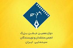 اعلام زمان جمع بندی آرای جشن منتقدان و نویسندگان سینمایی