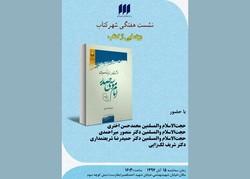 رونمایی از کتاب «درآمدی بر اندیشه سیاسی امام موسی صدر»