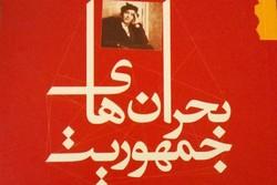 کتاب «بحران های جمهوریت» نوشته هانا آرنت منتشر شد