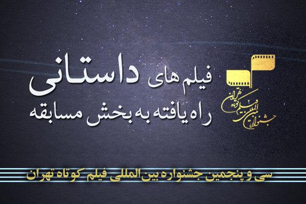 اعلام آثار منتخب بخش داستانی جشنواره فیلم کوتاه تهران