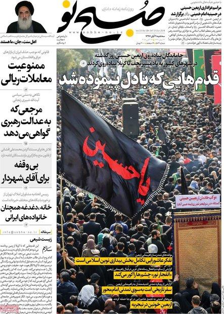 صفحه اول روزنامه ها ۹ آبان ۹۷