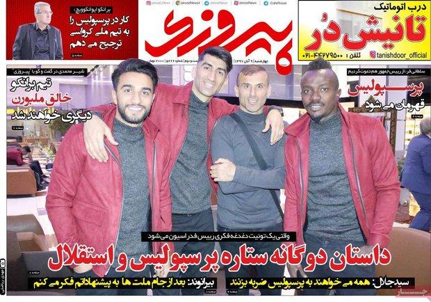 صفحه اول روزنامه ورزشی ۹ آبان ۹۷
