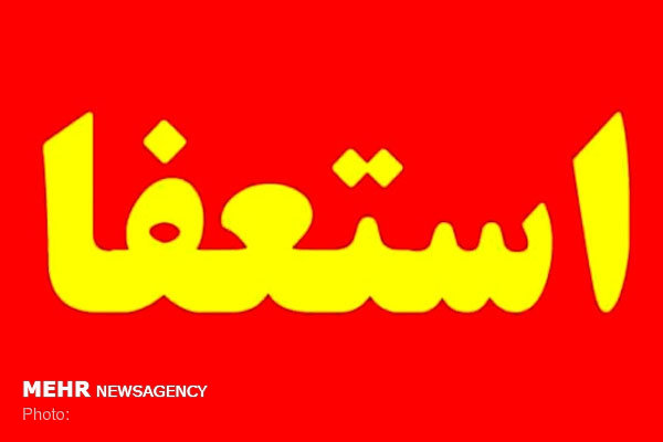 فرماندار ویژه شهرستان جهرم استعفا کرد