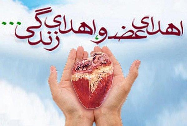 اعضای بدن بانوی بوشهری به بیماران نیازمند اهدا شد