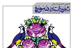 هشتمین جشنواره استانی شعر و داستان سوره فراخوان داد