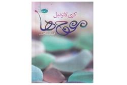 دومین رمان کری لانزدیل در ایران ترجمه شد