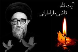 چهلمین سالروز شهادت اولین شهید محراب در تبریز برگزار می شود