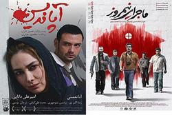 «ماجرای نیمروز» و «آپاندیس» در جشنواره فیلم «گواهاتی» هند