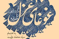 غوغای غزل منتشر شد/گزیدهای از اشعار ده غزلسرای برجسته فارسی
