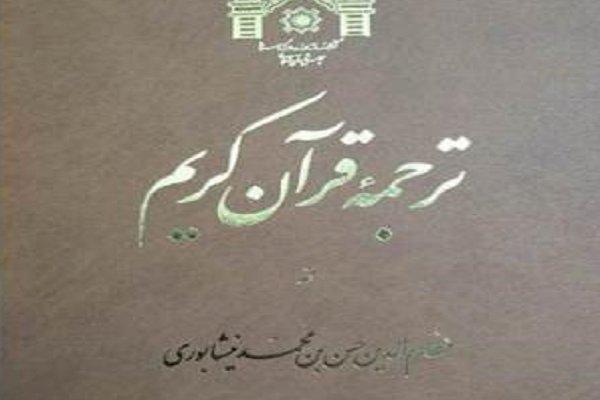 ترجمه ای کهن از قرآن کریم منتشر شد