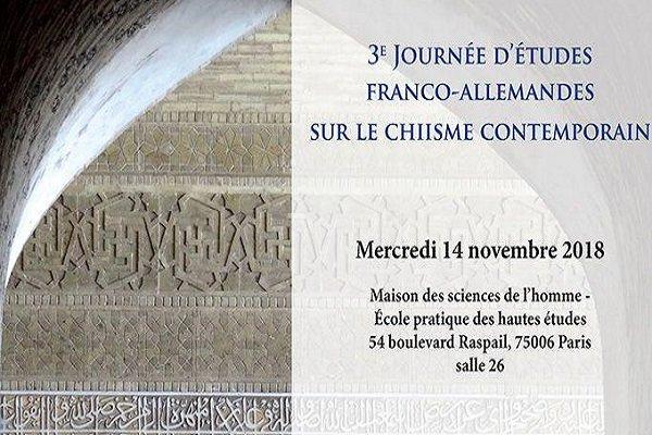 سومین کنفرانس فرانسوی-آلمانی «تشیع معاصر» برگزار میشود