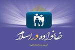 کتاب «خانواده در اسلام» برای پنجمین بار تجدید چاپ شد