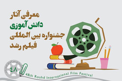رقابت دانشآموزان فیلمساز در جشنواره فیلم «رشد»