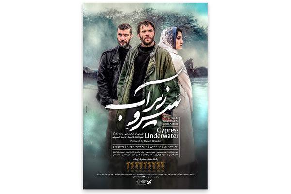 پوستر «سرو زیر آب» رونمایی شد/ اکران از ۲۳ آبانماه
