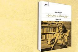 «سوزان سانتاگ در جدال با مرگ» به چاپ سوم رسید