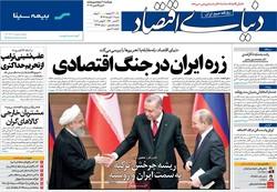 صفحه اول روزنامههای اقتصادی ۱۲ آبان ۹۷