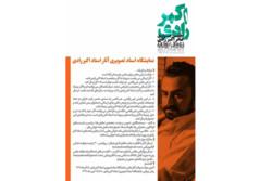 فراخوان بخش نمایشگاه اسناد تصویری جشنواره تئاتر اکبر رادی