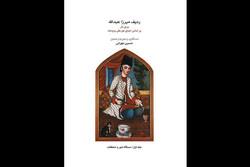 ردیف میرزا عبدالله برای تار منتشر شد/ نگارش تکنیک های مضرابی