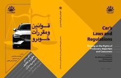 اولین کتاب جامع «قوانین و مقررات خودرو» منتشر شد