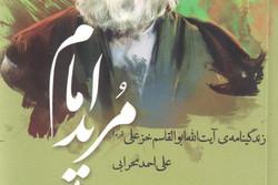 کتاب مرید امام خواندنی شد