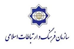 همایش «همبستگی معنوی ادیان برای سربلندی ایران» برگزار می شود