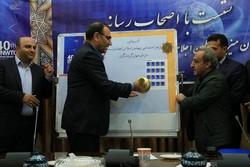 تمبر اجلاس جهانی گردشگری در همدان رونمایی شد