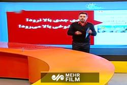 انتقاد مجری تلویزیون از گرانی لبنیات