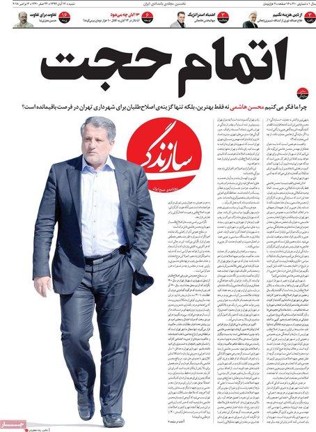 صفحه اول روزنامههای ۱۲ آبان ۹۷