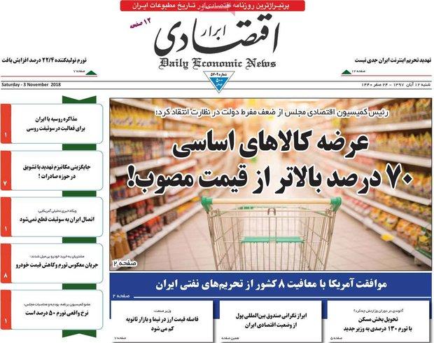 صفحه اول روزنامه اقتصادی ۱۲ ابان ۹۷