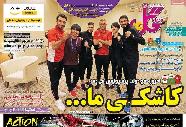 صفحه اول روزنامههای ورزشی ۱۲ آبان ۹۷