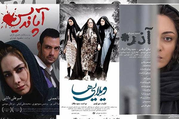 حضور سه فیلم ایرانی در جشنواره بارسلونا