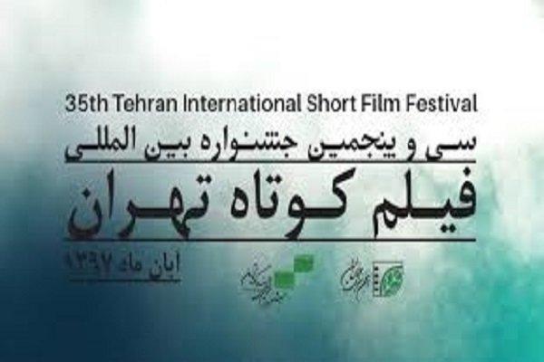 اعلام برنامه جلسات آموزش و دفاع پیچینگ جشنواره فیلم کوتاه تهران