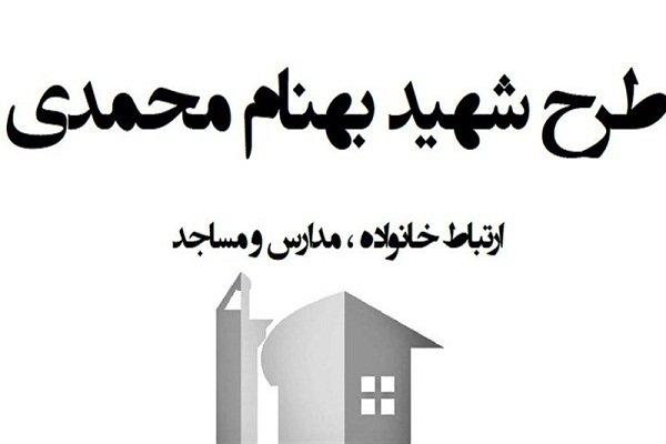 طرح شهید « بهنام محمدی» در ۳۴ مدرسه خراسان جنوبی اجرایی می شود