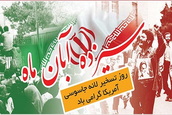 ایران میں 13 آبان عالمی سامراج سے مقابلے کے قومی دن کے موقع پر عظيم الشان ریلیوں کا اہتمام