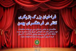 انتشار فراخوان بازیگری تئاتر در فرهنگسرای بهمن