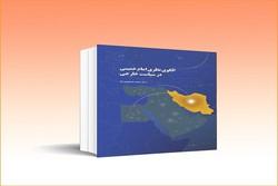 الگوی نظری امام خمینی در سیاست خارجی منتشر شد