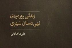 اثری برای نشان دادن تلاش تهیدستان در مواجهه با بیعدالتیها