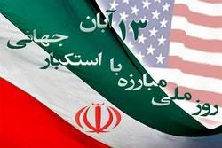 تحریم های دشمنان اتحاد ملت را افزایش می دهد
