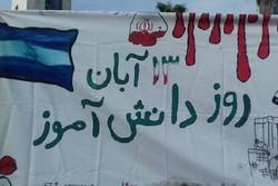 بیانیه مرکز مقاومت بسیج بنیاد شهید به مناسبت یومالله ۱۳ آبان
