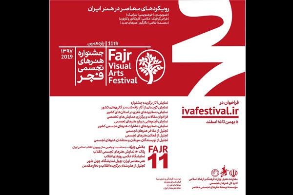 برگزاری اختتامیه جشنواره هنرهای تجسمی فجر