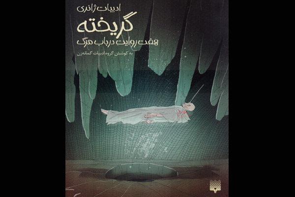 هفت روایت از نویسندگان ایرانی درباره مرگ چاپ شد